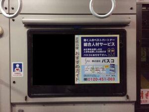 近鉄バス広告写真 (2)